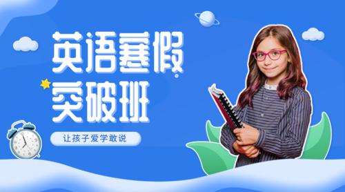 寒假英语培训课程封面