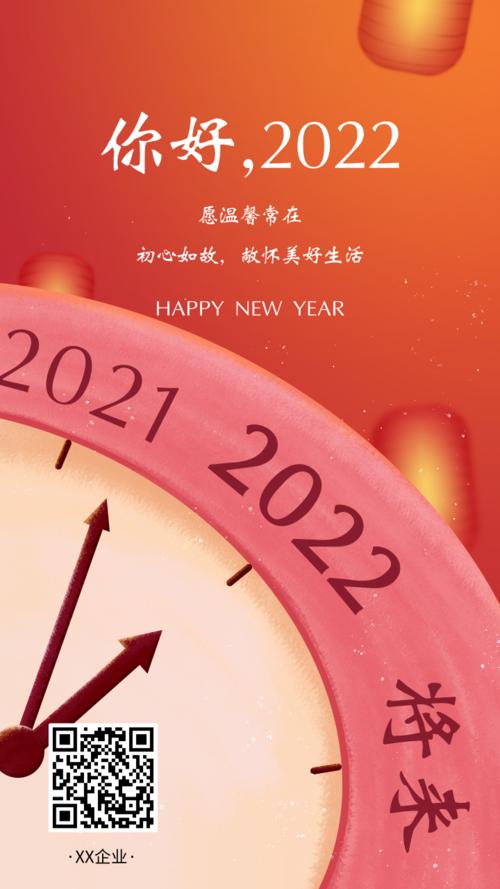 红色喜庆手绘风新年祝福手机海报