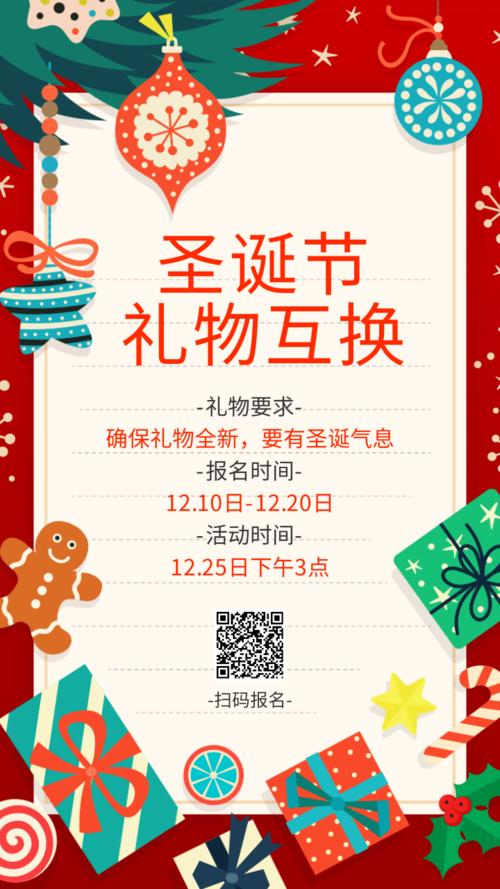 扁平简约圣诞节促销活动手机海报