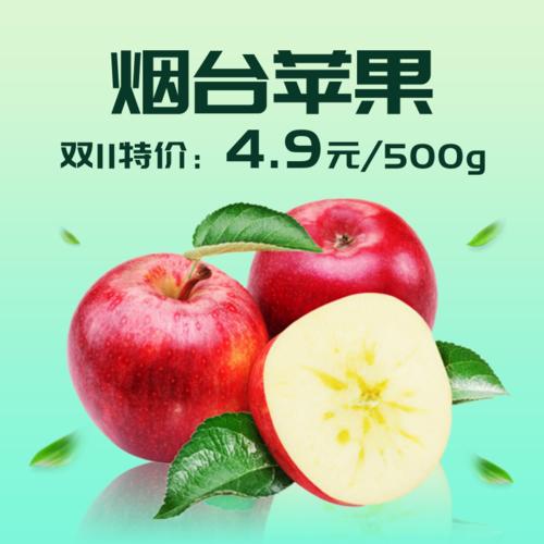 扁平简约新鲜苹果促销活动宝贝主图