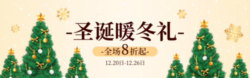 圣诞暖冬礼