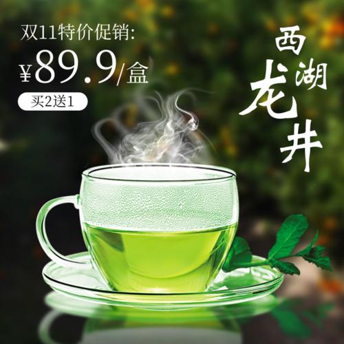简约清新龙井茶促销活动宝贝主图