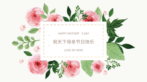 清新简约母亲节祝福横版海报