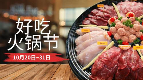 食品促销火锅节活动