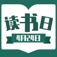 扁平简约读书日宣传公众号小图