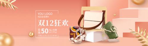 双十二鞋包主题促销