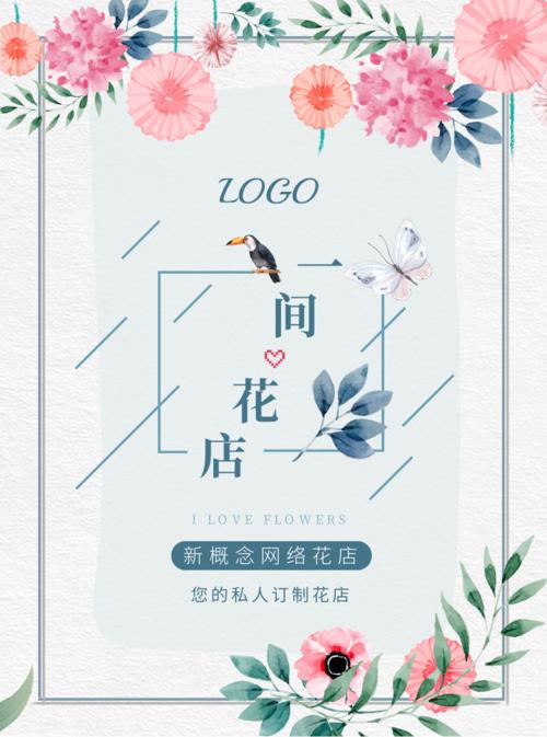 简约清新花店促销活动DM宣传单