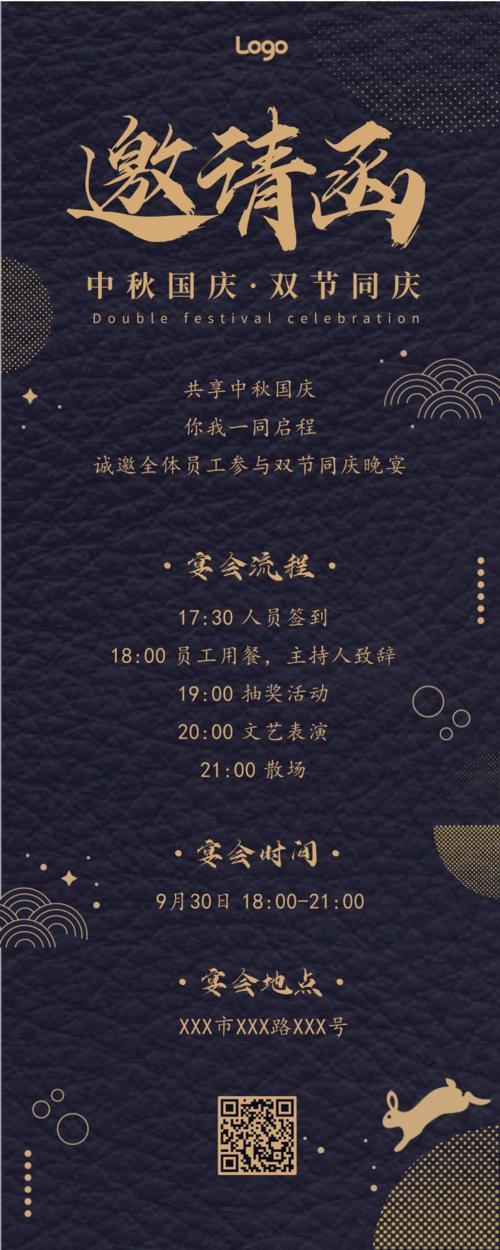 大气中秋国庆双节邀请函长图海报