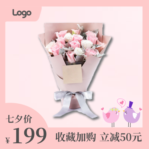 浪漫七夕鲜花束宝贝主图