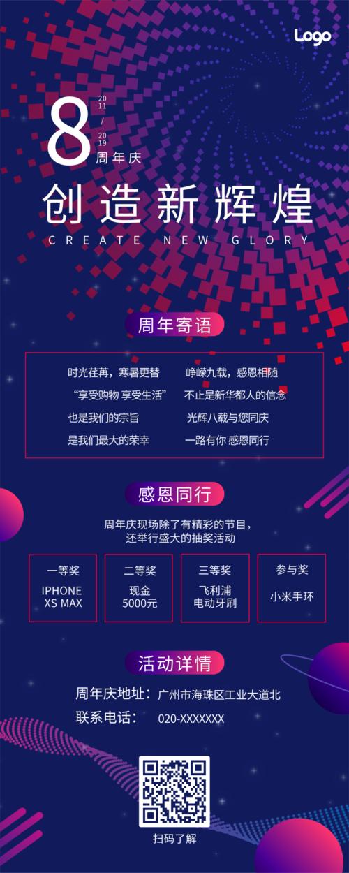周年庆简约大气风促销宣传营销长图