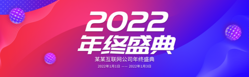 2018年终盛典