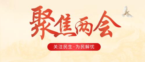 中国风聚焦两会宣传公众号推图