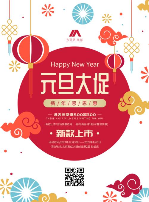 红白色清新简约元旦新年大促印刷海报