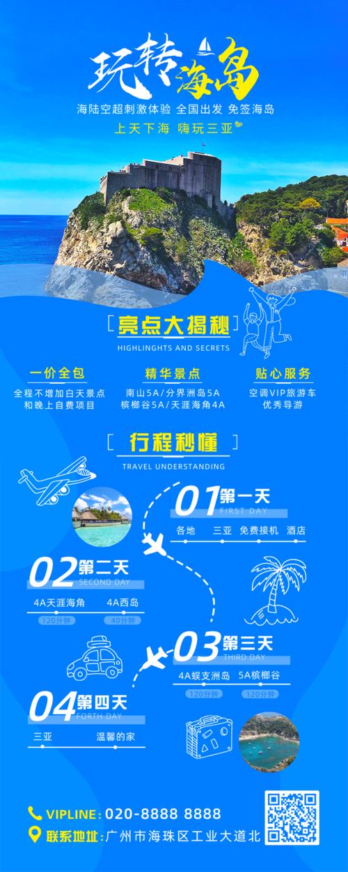 夏日蓝色清新简约旅游活动促销营销长图