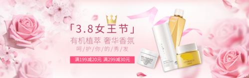 粉色温馨女王节活动促销