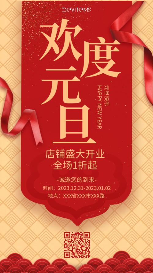 中国风欢度元旦促销活动朋友圈邀请函