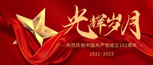 喜庆红色建党节房地产营销推广公众号推图