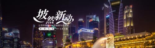 蓝色清新旅游活动促销宣传banner