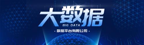 科技感大数据企业宣传PCbanner
