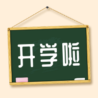 简约清新开学公告公众号小图
