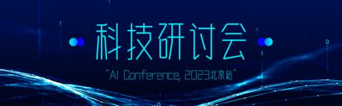 蓝色科技感会议邀请函banner