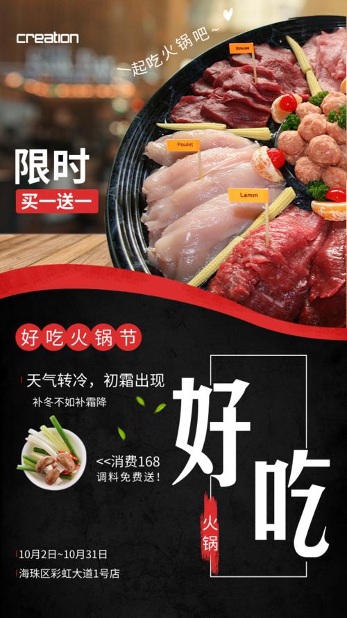 食品促销火锅店广告