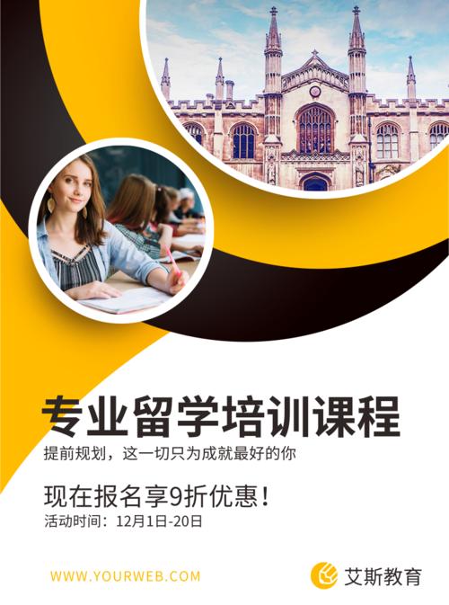扁平简约留学培训课程招生DM宣传单