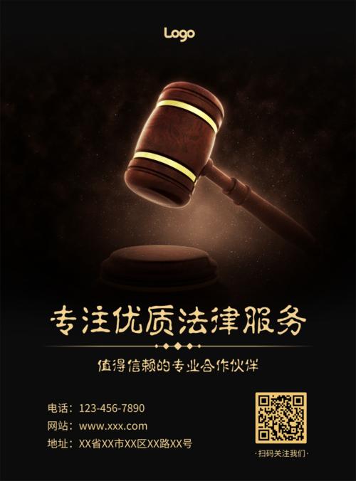 黑金专业律师服务宣传海报