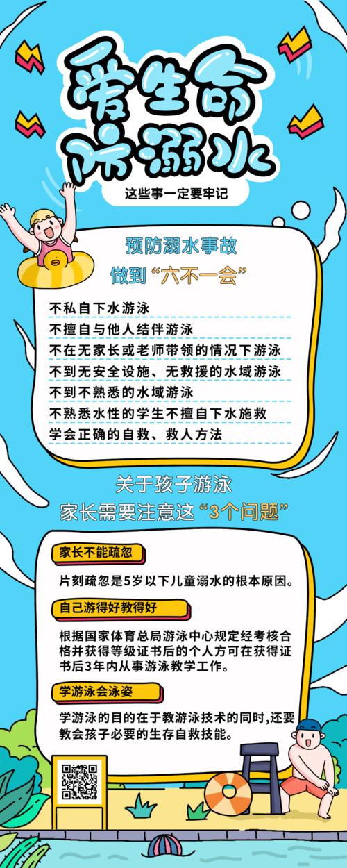 手绘风溺水防范救援宣传推广营销长图