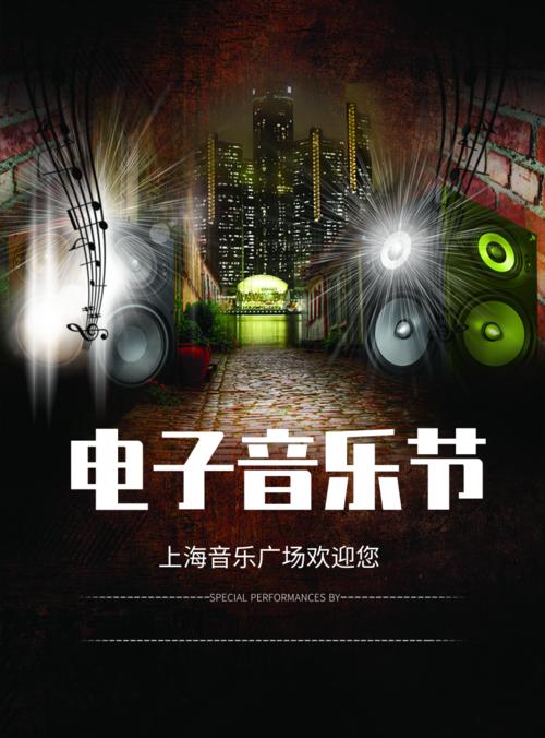 酷炫风电子音乐节海报