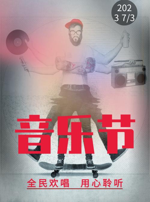 酷炫风音乐节海报