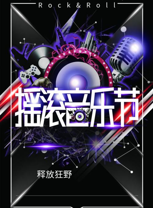 摇滚风摇滚音乐节海报