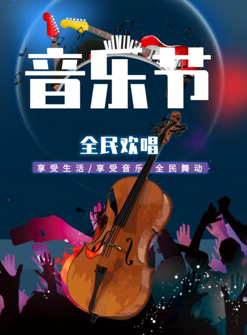 炫彩风全民欢唱音乐节海报