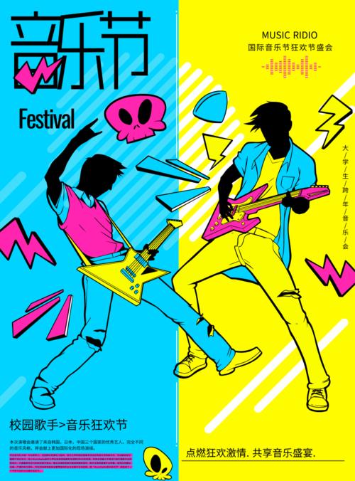 撞色风音乐节海报