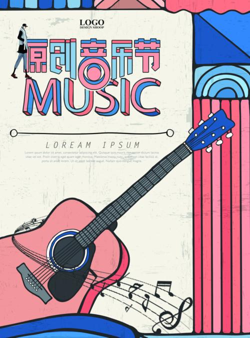 几何图形原创音乐节海报
