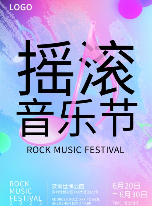 小清新风摇滚音乐节海报