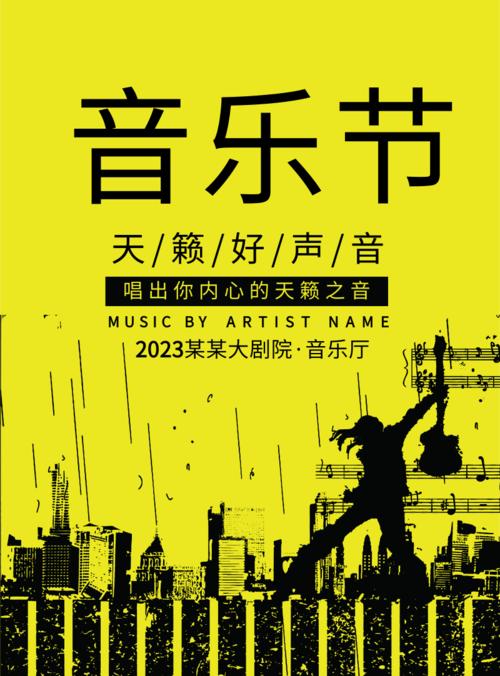 简约风音乐节海报