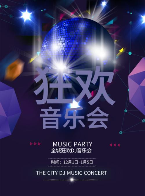 酷炫风狂欢音乐节海报