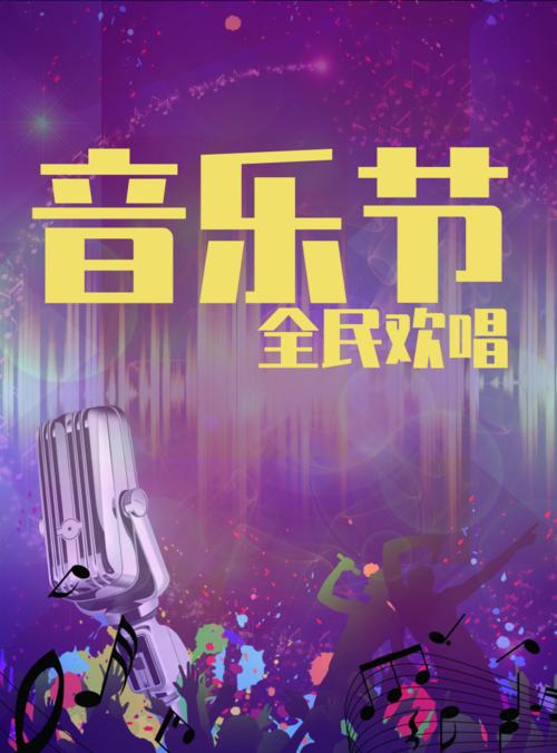 炫彩风音乐节海报