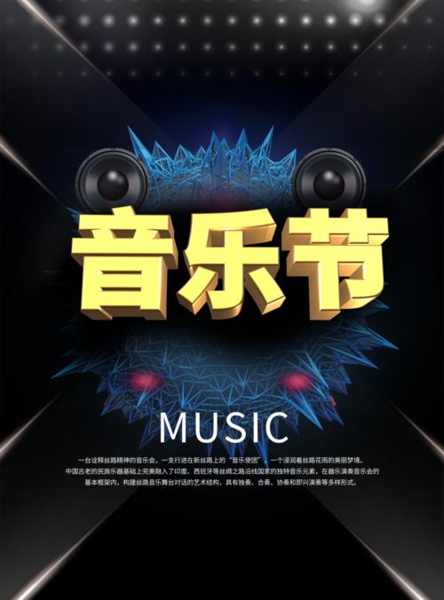 高端大气上海交响音乐节海报
