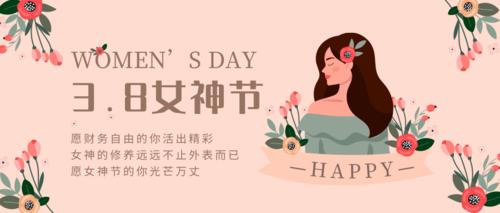 插画风三八妇女节公众号推送首图