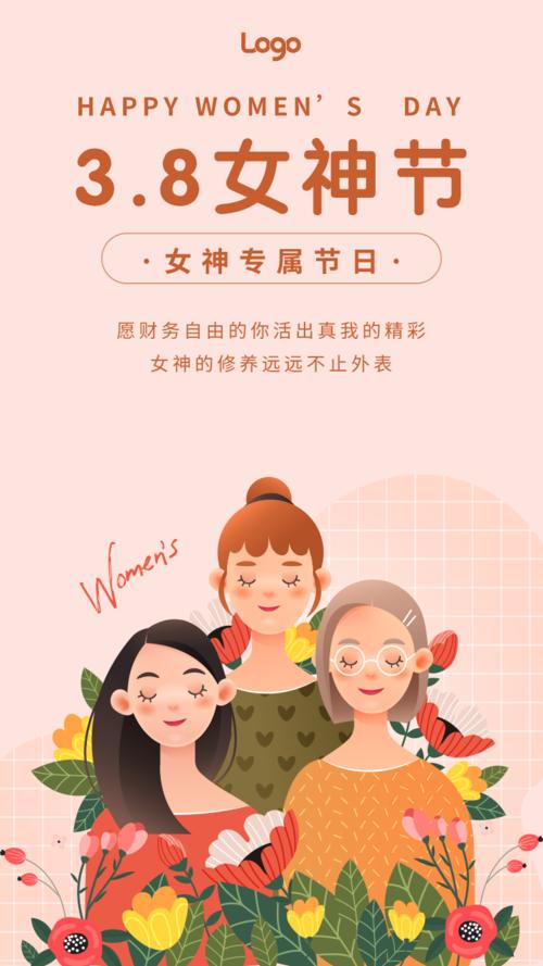 插画风三八妇女节手机海报