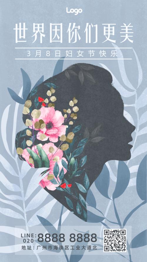 妇女节致敬女性手机海报
