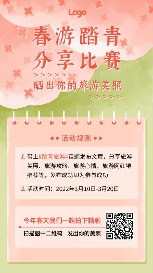 手绘樱花春季旅游踏青晒照活动手机海报
