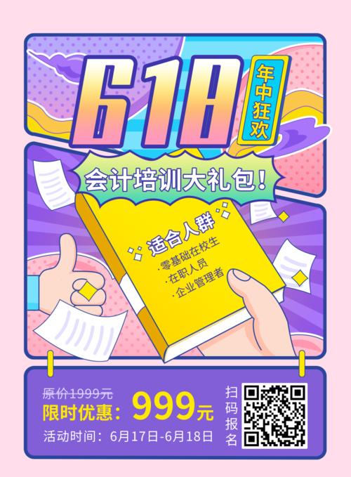 手绘618课程促销印刷海报