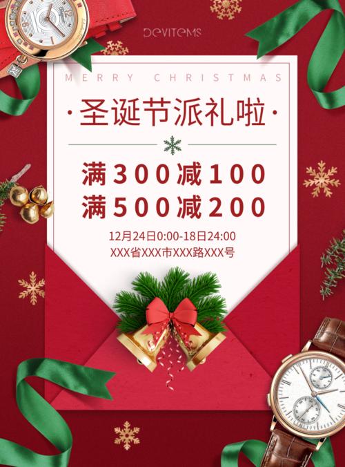 红色圣诞节促销活动印刷海报