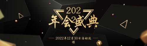 黑金风年会流程安排PC端banner