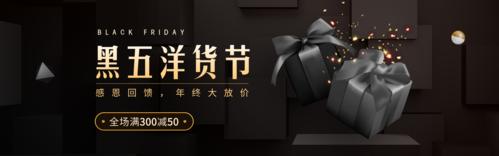 黑金礼盒黑五活动促销PC端banner