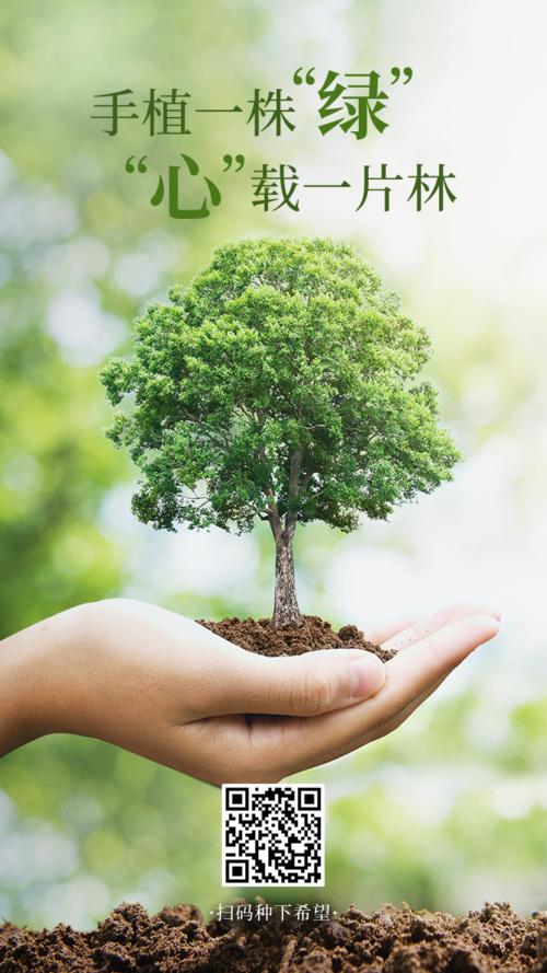 植树节公益宣传手机海报