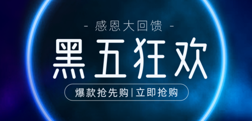 蓝色灯光黑五活动促销移动端banner